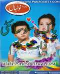Hamdard Naunehal April 2015