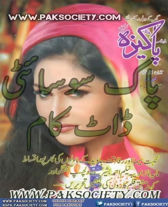 Pakeezah Digest June 2015