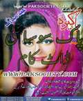 Pakeezah Digest July 2015