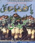 Afwaj E Pakistan By Muhammad Aslam Lodhi
