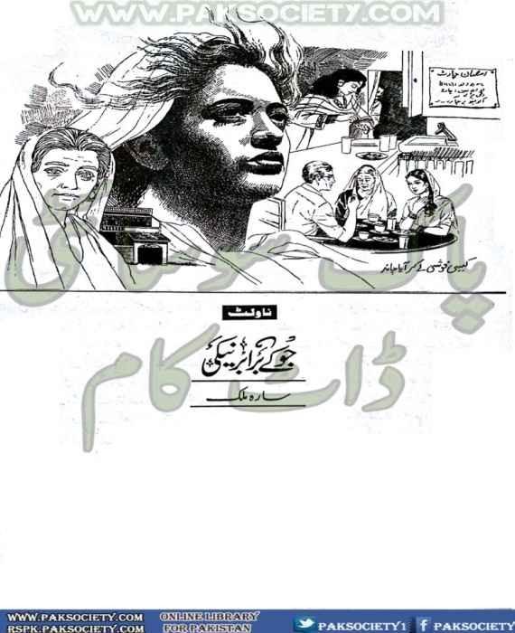 Jo Kay Brabar Neki By Sara Malik