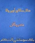 Khala Sala Aur Ooper Wala By Fakhra Gul