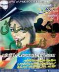 Sarguzasht Digest July 2015