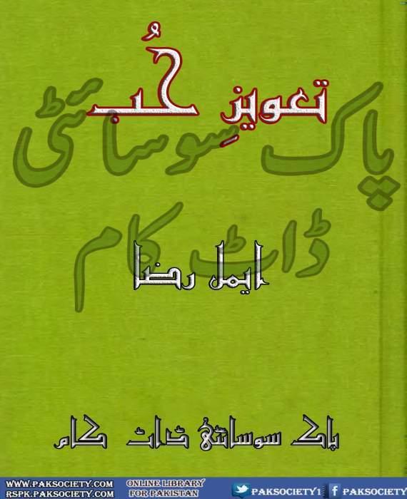 Taweez E Hub By Aimal Raza