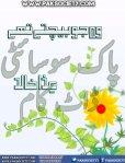 Wo Jo Bechte The By Eza Khalid