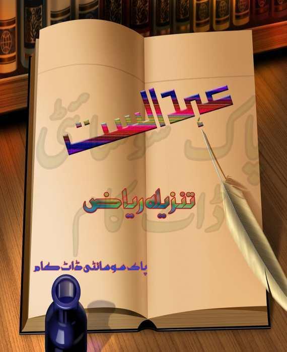 Ehd E Alast By Tanzeela Riaz