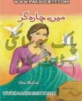 Mere Chara Gar By Rukhsana Nigar Adnan