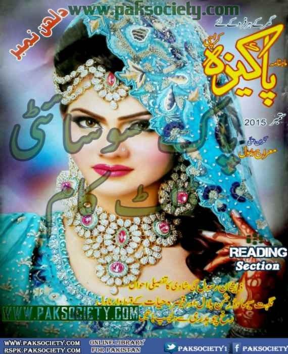 Pakeezah Digest September 2015