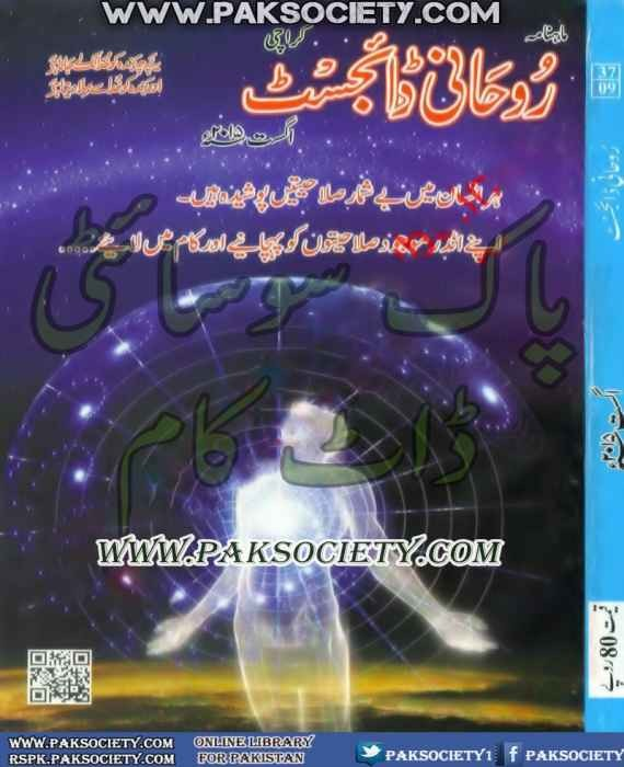 Rohani Digest August 2015