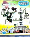 Taleem O Tarbiat August 2015
