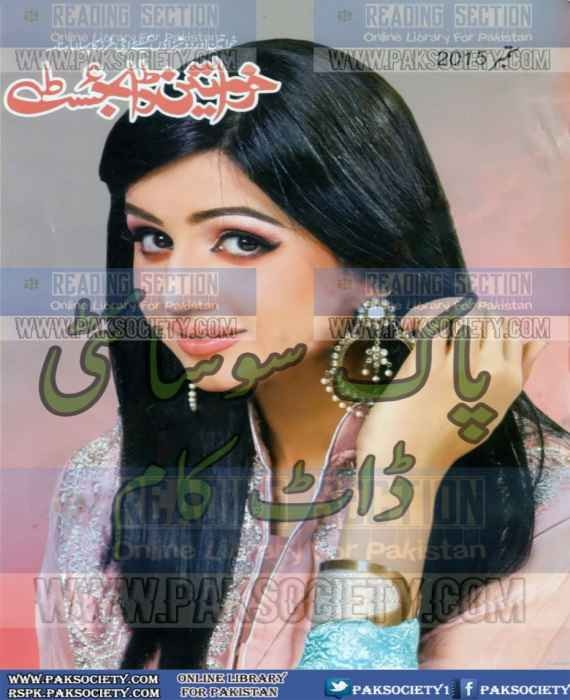 Khawateen Digest September 2015