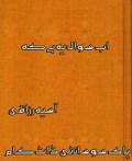 Ab Sawal Ye He Kay By Asia Razaqi
