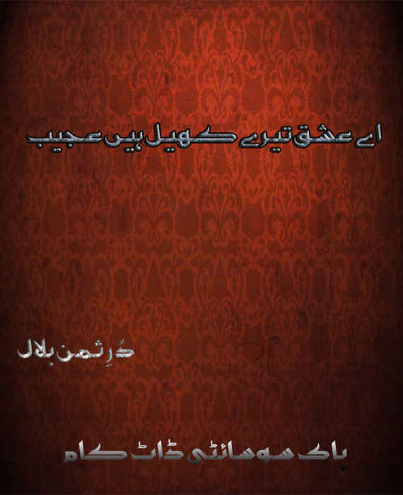 Aye Ishaq Tere Khel Hain Ajeeb By Durre Saman Bilal
