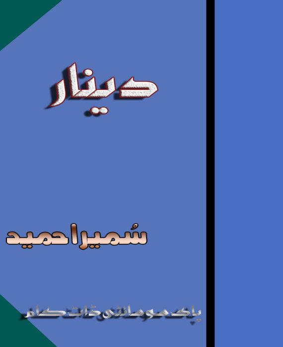 Deenar By Sumaira Hameed