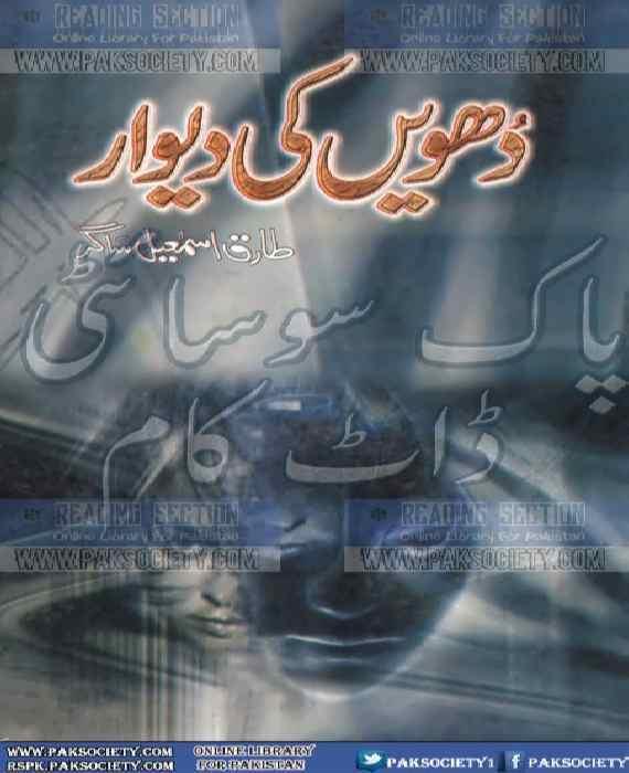 Dhuwain Ki Deewar By Tariq Ismail Sagar