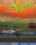 Gentleman Bismillah By Col Ashfaq Hussain