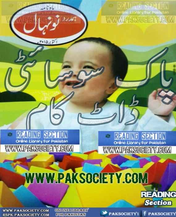 Hamdard Naunehal October 2015