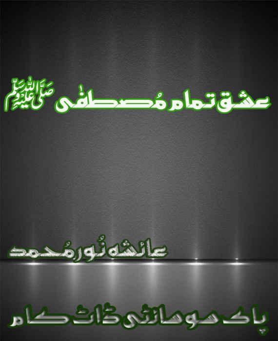Ishaq Tamam Mustafa(S.A.W) By Ayesha Noor Muhammad