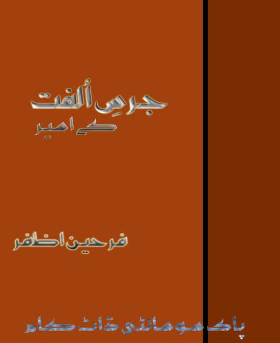 Jars E Ulfat Kay Aseer By Farheen Azfar