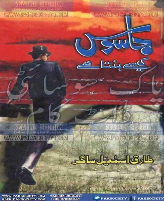 Jasoos Kaise Banta Hai By Tariq Ismail Sagar