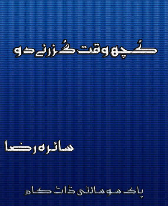 Kuch Waqat Guzrne Do By Saira Raza
