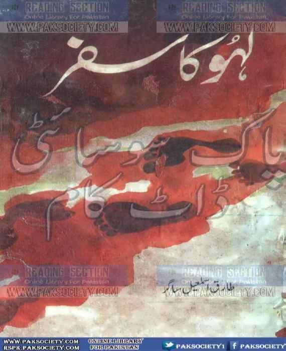 Lahoo Ka Safar Gardi By Tariq Ismail Sagar