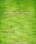 Mohabat Aisa Naghma He By Iqra Sagheer Ahmed