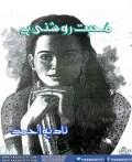 Mohabbat Roshni He By Nadia Ahmad