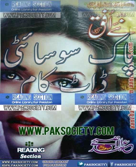Naye Ufaq Digest October 2015