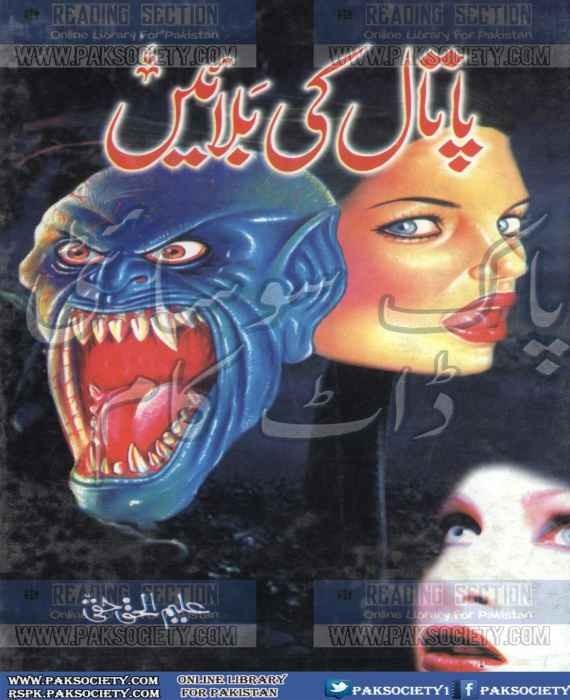 Patal Ki Balaain By Aleem Ul haq Haqi