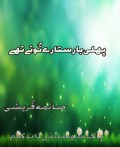 Pehli Bar Sitare Toote The By Saima Qureshi