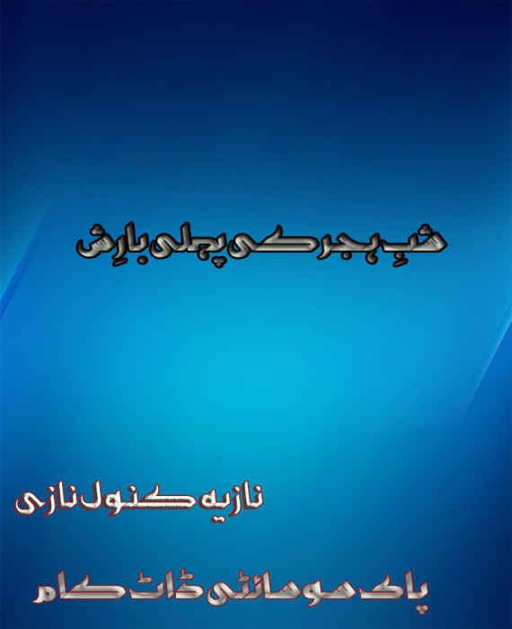 Shab E Hijar Ki Pehli Barish By Nazia Kanwal Nazi