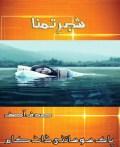 Shehr E Tamana By Sadaf Asif