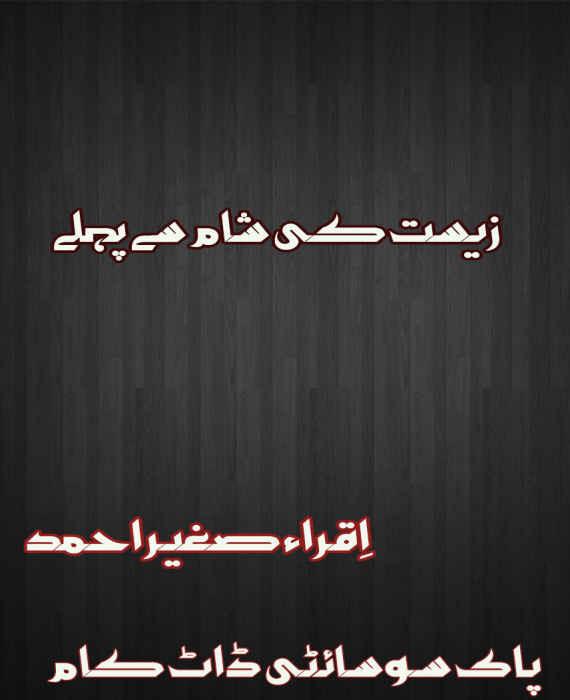 Zeest Ki Sham Se Pehle By Iqra Sagheer Ahmed