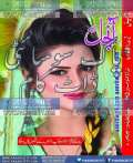 Aanchal Digest November 2015