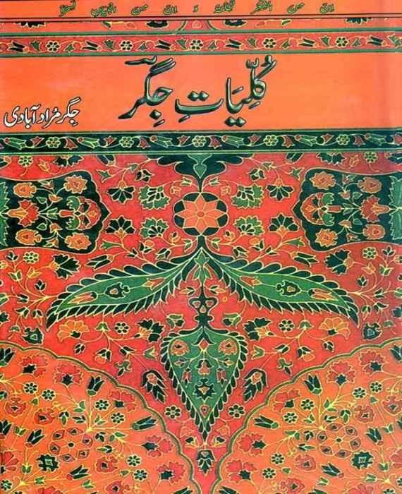 Kulliyat E Jigar By Jigar Murad Abadi