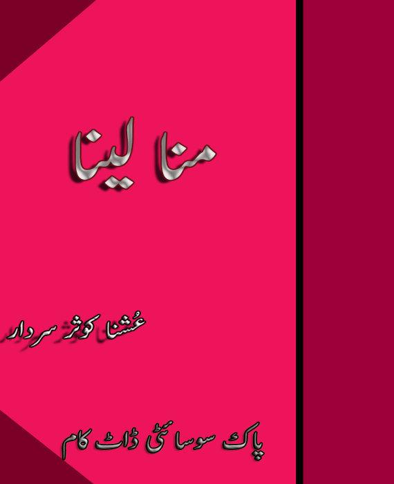 Mana Lena By Ushna Kausar Sardar