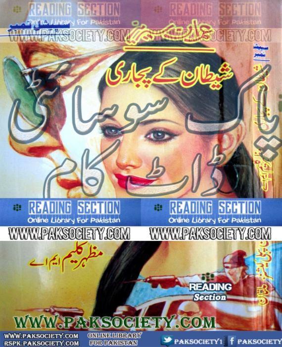 Shetan Kay Pujari By Mazhar Kaleem M.A