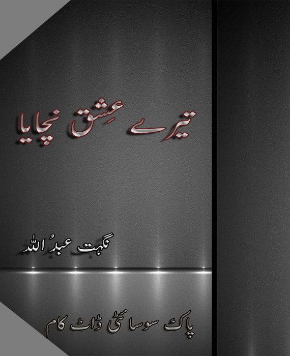 Tere Ishaq Nchaya By Nighat Abdullah
