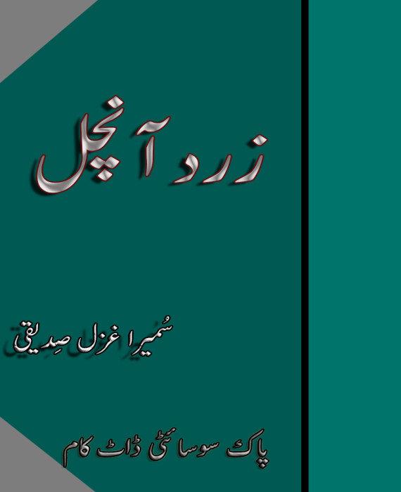 Zard Aanchal By Sumaira Ghazal Siddique