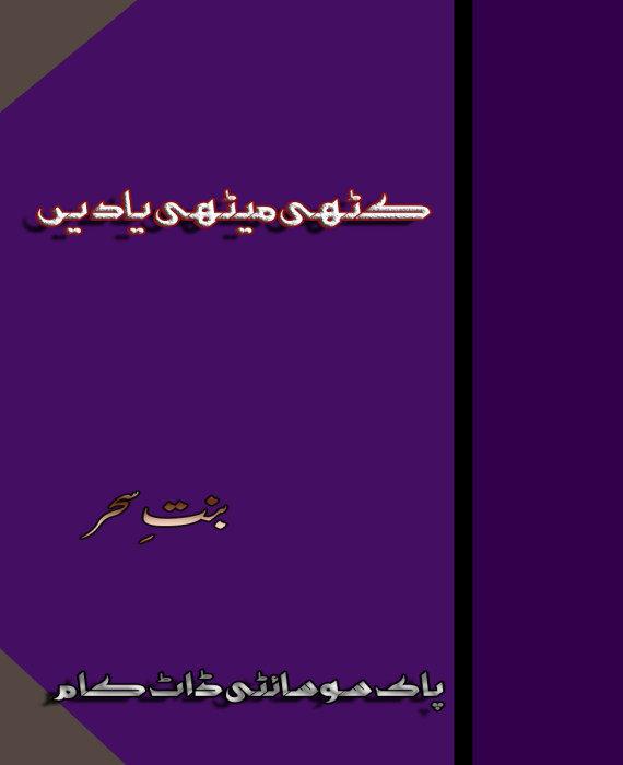 Khati Methi Yaaden By Bint E Sehar