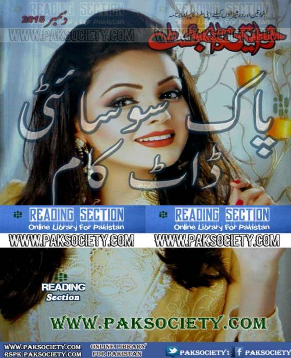 Khawateen Digest December 2015