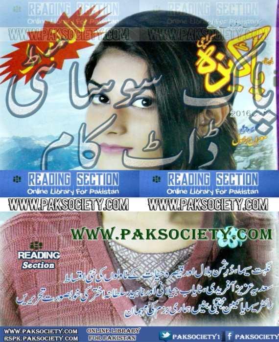 Pakeezah Digest January 2016