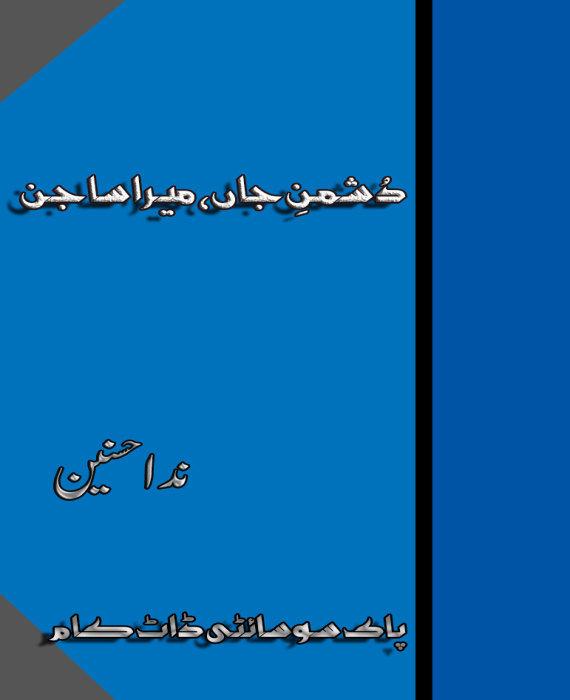 Dushman E Jaan Mera Sajan By Nida Husnain
