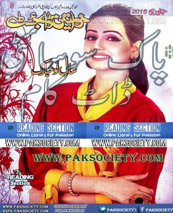 Khawateen Digest January 2016