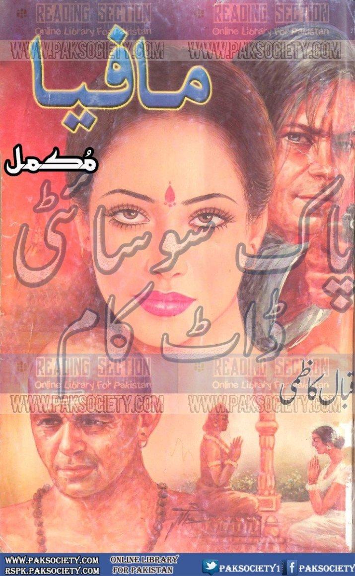 Mafiaa By Iqbal Kazmi