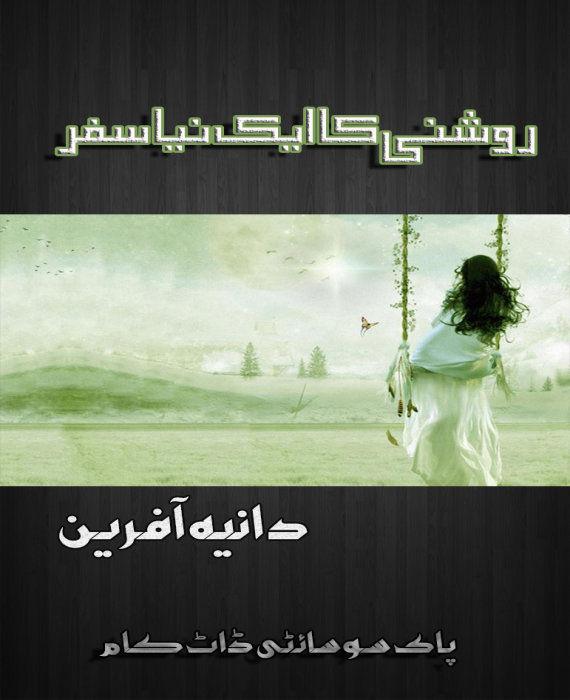 Roshni Ka Aik Naya Safar By Dania Afreen