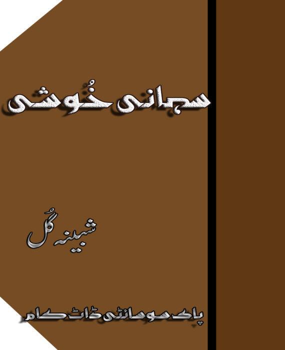 Sohani Khushi By Shabeena Gul
