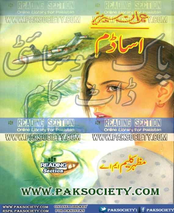 Asadam By Mazhar Kaleem M.A