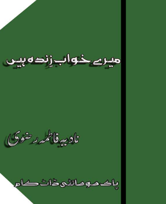 Mere Khwab Zinda Hen By Nadia Fatima Rizvi